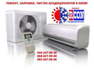 RCON - Ремонт и заправка кондиционеров Киев