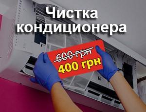 Чистка кондиционера Киев